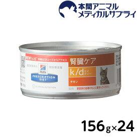 ヒルズ 猫用 k/d チキン入り 缶 156gx24個 【食事療法食】