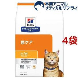 ヒルズ プリスクリプション・ダイエット 猫用 c/d マルチケア ドライ(4kg*4袋セット)【ヒルズ プリスクリプション・ダイエット】