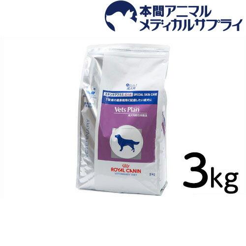 ロイヤルカナン 犬用 ベッツプラン スキンケアプラス 成犬用 ドライ3kg