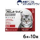 【送料無料】猫用 フロントラインプラス 10箱 60本入 60ピペット【動物用医薬品】【d_frnt】