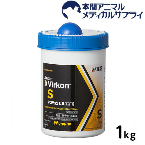 バイエル薬品 アンテック ビルコンS 1kg 【医薬品/消毒薬】