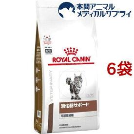 ロイヤルカナン 猫用 消化器サポート 可溶性繊維 ドライ(2kg*6袋セット)【ロイヤルカナン療法食】