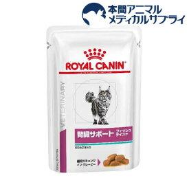 ロイヤルカナン 猫用 腎臓サポート フィッシュテイスト ウェット パウチ(85g)【ロイヤルカナン(ROYAL CANIN)】