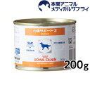 ロイヤルカナン 食事療法食 犬用 心臓サポート2 缶 200g