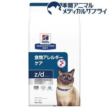 ヒルズプリスクリプション・ダイエット猫用z/d低アレルゲンドライ