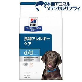 ヒルズ プリスクリプション・ダイエット 犬用 d/d サーモン&ポテト(3kg)【ヒルズ プリスクリプション・ダイエット】