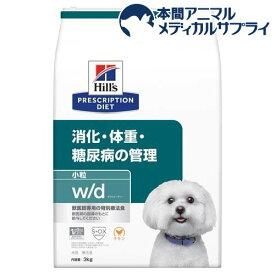 ヒルズ プリスクリプション・ダイエット 犬用 w/d 消化・体重・糖尿病の管理 小粒(3kg)【ヒルズ プリスクリプション・ダイエット】