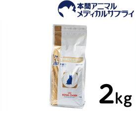 ロイヤルカナン 猫用 消化器サポート 可溶性繊維 ドライ2kg【d_rc】