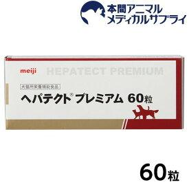 ヘパテクトプレミアム 60粒