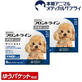 【メール便送料無料】犬用 フロントラインプラス S (5-10kg未満用) 2箱 12本入 12ピペット【動物用医薬品】【1903_flp】