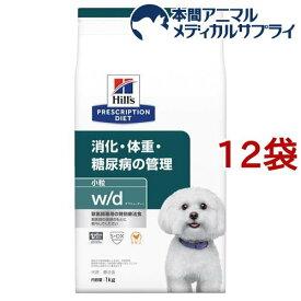 ヒルズ プリスクリプション・ダイエット 犬用 w/d 消化・体重・糖尿病の管理 小粒(1kg*12袋セット)【ヒルズ プリスクリプション・ダイエット】