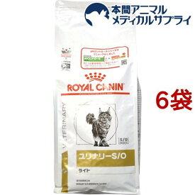 ロイヤルカナン 食事療法食 猫用 ユリナリー S/O ライト(2kg*6袋セット)【ロイヤルカナン療法食】
