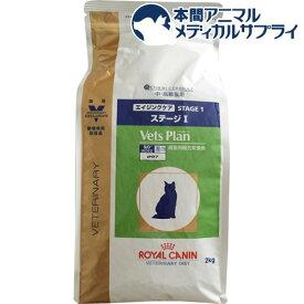 ロイヤルカナン 猫用 ベッツプラン エイジングケア ステージI(2kg)【ロイヤルカナン療法食】[キャットフード]