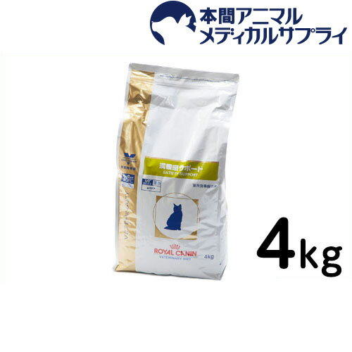 【最大350円OFFクーポン!】【送料無料】ロイヤルカナン 食事療法食 猫用 満腹感サポート ドライ 4kg