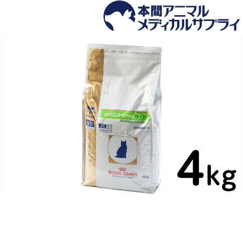【送料無料】ロイヤルカナン 食事療法食 猫用 PHコントロール ライト ドライ 4kg【1802_rcc】