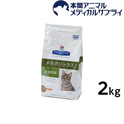 ヒルズ 猫用 メタボリックス 2kg【食事療法食】