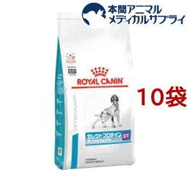 ロイヤルカナン 犬用 セレクトプロテイン ダック&タピオカ ドライ(1kg*10袋セット)【ロイヤルカナン療法食】