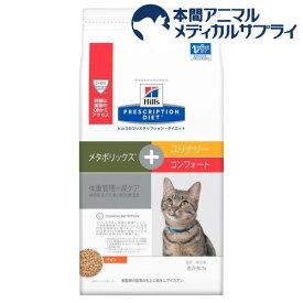 ヒルズ プリスクリプション・ダイエット 猫 メタボリックス+ユリナリー コンフォート(2kg)【ヒルズ プリスクリプション・ダイエット】