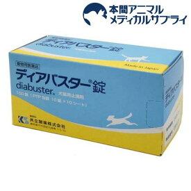 【動物用医薬品】ディアバスタージョウ 犬猫用(100錠)【共立製薬】