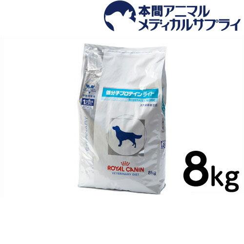 【最大350円OFFクーポン!】【送料無料】ロイヤルカナン 食事療法食 犬用 低分子プロテインライト ドライ 8kg