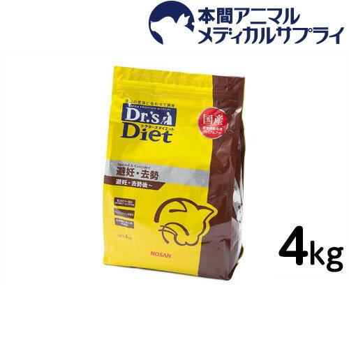 ドクターズダイエット 猫 避妊・去勢 ドライ 4kg 【プレミアムフード】