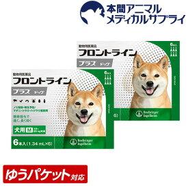【メール便送料無料】犬用 フロントラインプラス M (10kg〜20kg) 2箱 12本入 12ピペット【動物用医薬品】【1903_flp】