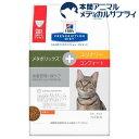 ヒルズ 猫用 メタボリックス+ユリナリー コンフォート(4kg)【ヒルズ プリスクリプション・ダイエット】