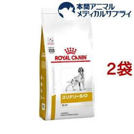 ロイヤルカナン 食事療法食 犬用 ユリナリー S/O ライト(8kg*2袋セット)【ロイヤルカナン療法食】