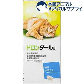 【動物用医薬品】ドロンタール錠 猫用(24錠)