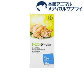 【動物用医薬品】ドロンタール 猫用(24錠)【バイエル】