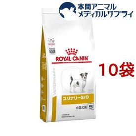 ロイヤルカナン 食事療法食 犬用 ユリナリー S/O 小型犬用 S(1kg*10袋セット)【ロイヤルカナン療法食】