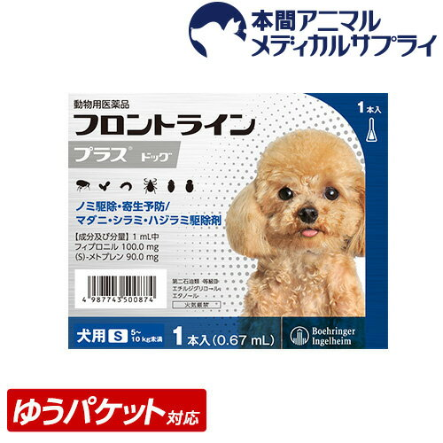 【メール便送料無料】犬用 フロントラインプラス S (5-10kg未満用) シングルピペット 1本入 1ピペット【動物用医薬品】【d_frnt】