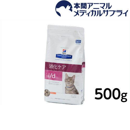 【最大350円OFFクーポン配布中!】ヒルズ 猫用 療法食  i/d 500g