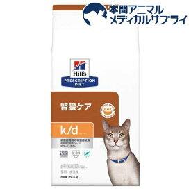 ヒルズ プリスクリプション・ダイエット 猫 k/d ツナ(500g)【ヒルズ プリスクリプション・ダイエット】