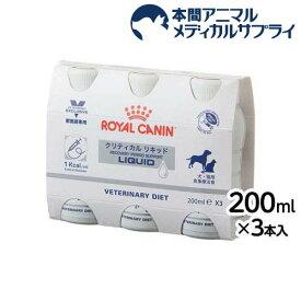 ロイヤルカナン 食事療法食 犬猫用 クリティカルリキッド(200ml*3本)【ロイヤルカナン療法食】