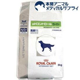 ロイヤルカナン 犬用 pHコントロール ドライタイプ ライト(8kg)【ロイヤルカナン(ROYAL CANIN)】