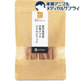 酵素のおやつ 鹿児島県産赤鶏さつまささみ スティックS(40g)【zaiko_snack】