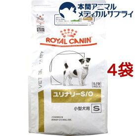 ロイヤルカナン 食事療法食 犬用 ユリナリー S/O 小型犬用 S(3kg*4袋セット)【ロイヤルカナン療法食】