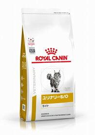 ロイヤルカナン 食事療法食 猫用 ユリナリー S/O ライト 4kg