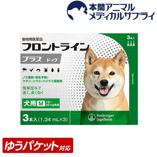 【メール便送料無料】犬用 フロントラインプラス M (10kg〜20kg) 1箱 3本入 3ピペット【動物用医薬品】