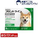 【メール便送料無料】犬用 フロントラインプラス M (10kg〜20kg) 1箱 3本入 3ピペット【動物用医薬品】【d_frnt】