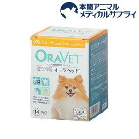 オーラベット XS(14個入)【日本全薬】