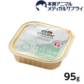 スペシフィック F/C-IN-W 犬猫用高栄養 95g【食事療法食】