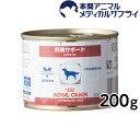 ロイヤルカナン 食事療法食 犬用 肝臓サポート 缶 200g【d_rc】