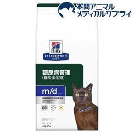 ヒルズ プリスクリプション・ダイエット 猫用 m/d 糖尿病・体重の管理 チキン(2kg)【ヒルズ プリスクリプション・ダイエット】