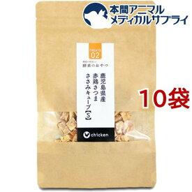 酵素のおやつ 鹿児島県産 赤鶏ささみキューブ S(40g*10袋セット)