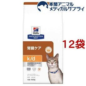 ヒルズ プリスクリプション・ダイエット キャットフード k/d ケイディー 猫用 チキン(500g*12袋セット)【ヒルズ プリスクリプション・ダイエット】