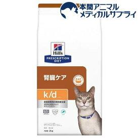 ヒルズ プリスクリプション・ダイエット 猫 k/d ツナ(2kg)【ヒルズ プリスクリプション・ダイエット】