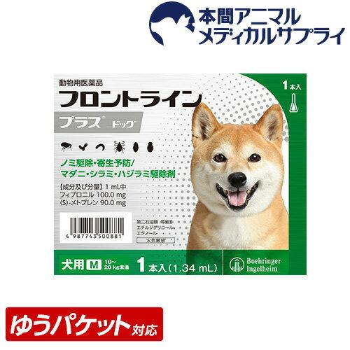 【メール便送料無料】犬用 フロントラインプラス M (10kg〜20kg) シングルピペット 1本入 1ピペット【動物用医薬品】【d_frnt】