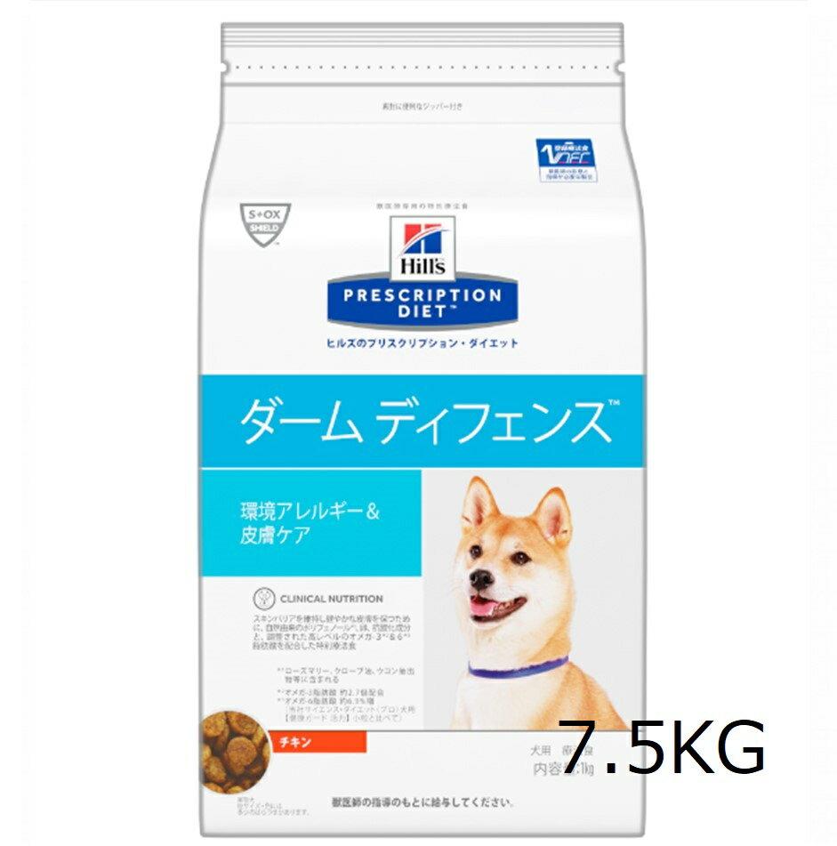 ヒルズ 犬用 ダームディフェンス 7.5kg【食事療法食】